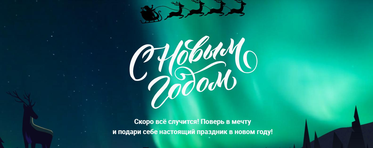 Подарки к новому году в «М.Видео»!