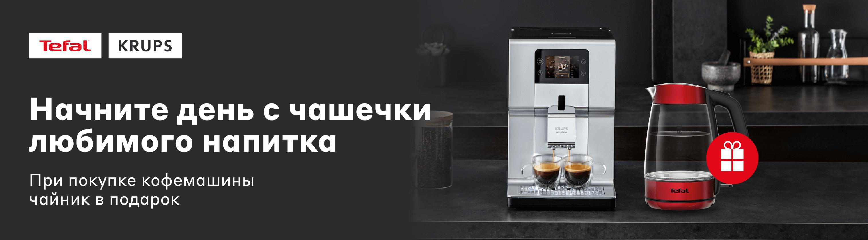 При покупке кофемашины Krups получи чайник Tefal в подарок.